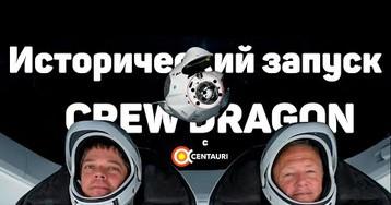 Исторический запуск NASA, будущее Crew Dragon и проблемы Роскосмоса  The Big Beard Theory 272