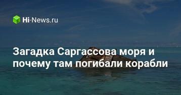 Загадка Саргассова моря и почему там погибали корабли