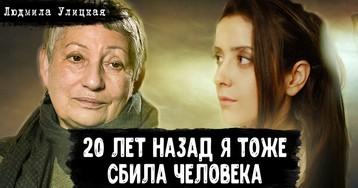 Людмила Улицкая: о Ефремове, Конституции и любви россиян к СССР
