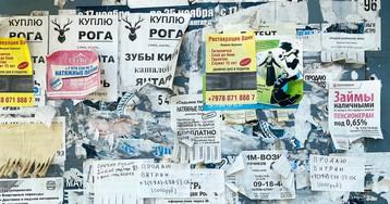 Доска объявлений Крыма