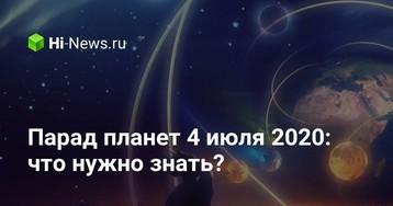 Парад планет 4 июля 2020: что нужно знать?