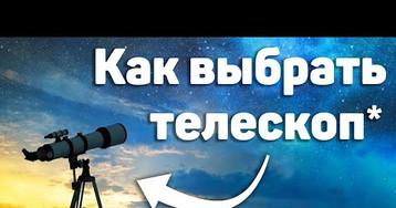 Зачем нужен телескоп и как его правильно выбрать  The Big Beard Theory 276