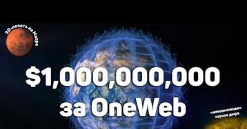 $1 млрд за OneWeb, «невозможная» черная дыра и 3D-печать на Марсе  The Big Beard Theory 277