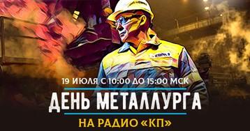 Радио «КП» проведет музыкальный радиомарафон, посвященный «Дню металлурга 2020»