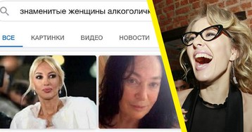 Кудрявцева и Гузеева возмутились попаданием в позорный рейтинг в Google