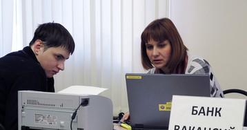 Новые данные Росстата: пущенные на борьбу с безработицей миллиарды не помогли