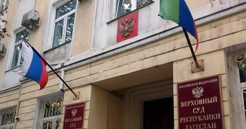 Верховный суд Дагестана продлил арест Абдулмумина Гаджиева