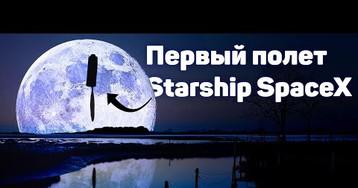 Первый полет Starship, выстрелы на Луне и возвращение Crew Dragon  The Big Beard Theory 281