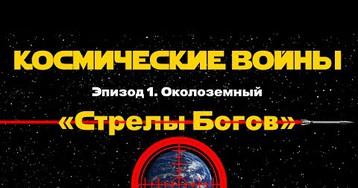 Вольфрамовые «Стрелы Богов», бои спутников и информационная война  The Big Beard Theory 282