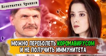 Вирусолог Чумаков: вакцина, вторая волна и что не так с иммунитетом