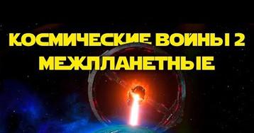 Межпланетные войны, жилища в астероидах и разбор Звезды Смерти  The Big Beard Theory 283