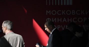 Стратегическая сессия Московского финансового форума состоится в онлайн-формате