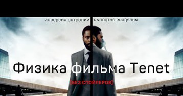 Вселенная-палиндром, инверсия энтропии и механика фильма Tenet  The Big Beard Theory 285