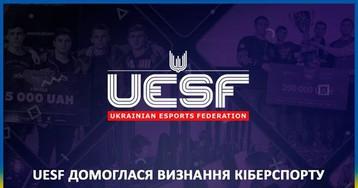 Киберспорт признан официальным видом спорта в Украине