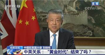 Твиттер-аккаунт китайского посла в Лондоне лайкнул порно
