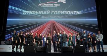 В Москве назвали победителей премии «Автомобиль года в России - 2020»