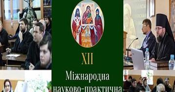 В УПЦ проведут международную конференцию, посвященную годовщине дарования ей статуса автономии