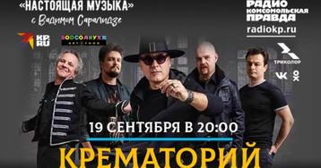"""Группа """"Крематорий"""" выступит с онлайн-концертом на радио """"КП"""""""