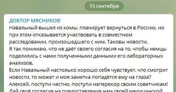 Доктор Мясников обратился к Навальному: «Алексей, поступи честно!»