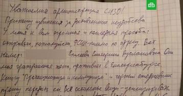 Опубликована предсмертная записка Максима «Тесака» Марцинкевича