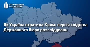 ГБР назвало причины оккупации Россией Крыма и части Донбасса