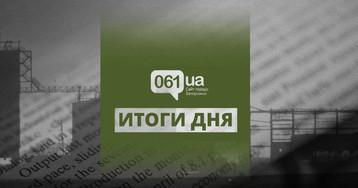 Главные новости 17 сентября в Запорожье и области в один клик