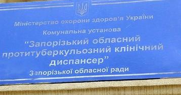 В Запорожской области на работу противотуберкулезного диспансера в этом году добавят еще 20 миллионов гривен