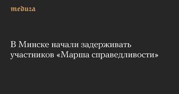ВМинске начали задерживать участников «Марша справедливости»