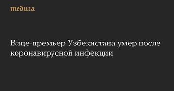 Вице-премьер Узбекистана умер после коронавирусной инфекции