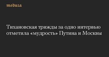 Тихановская трижды заодно интервью отметила «мудрость» Путина иМосквы