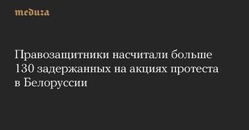 Правозащитники насчитали больше 130 задержанных наакциях протеста вБелоруссии