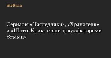 Сериалы «Наследники», «Хранители» и«Шиттс Крик» стали триумфаторами «Эмми»