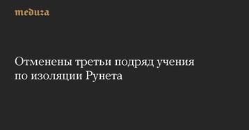 Отменены третьи подряд учения поизоляции Рунета
