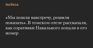 «Мыпошли навстречу, решили показать». Втомском отеле рассказали, как соратники Навального попали вего номер