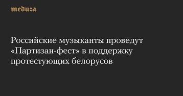 Российские музыканты проведут «Партизан-фест» вподдержку протестующих белорусов