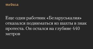 Еще один работник «Беларуськалия» отказался подниматься изшахты взнак протеста. Оностался наглубине 440 метров