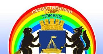 СМИ: Общественный совет Тюмени подозревают в пропаганде ЛГБТ