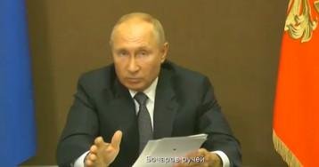 Путин обратился к россиянам в связи с ситуацией с коронавирусом