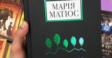 В Украине вышло пятое издание книги «Букова земля» Марии Матиос