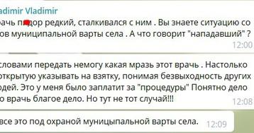 В киевской больнице пациент разбил стулом голову врачу