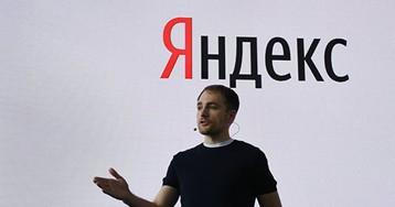 """Пенсионеры смогут инвестировать в """"Яндекс"""""""