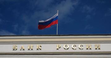 Текст заявления Банка России по итогам заседания совета директоров по процентным ставкам