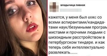 Питерскую учительницу дважды уволили за слишком откровенный твиттер