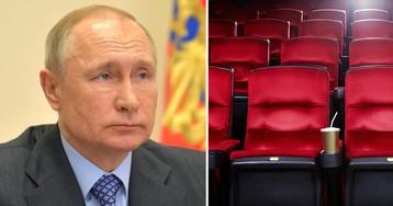 Путин предложил помочь кинотеатрам, если они показывают российское кино