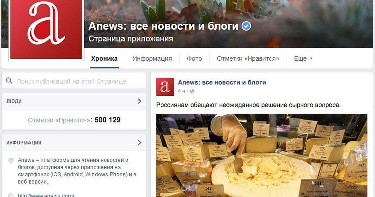 Фото Facebook - уже полмиллиона подписчиков Anews!
