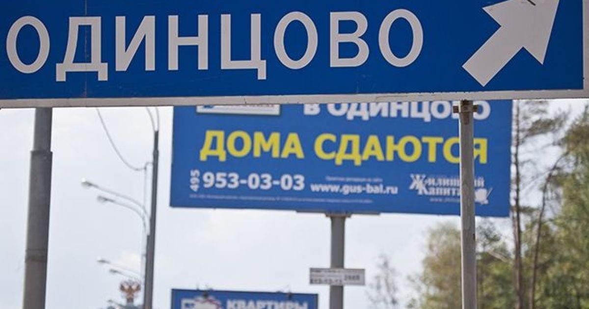 Фото Аналитики назвали города Подмосковья с самым доходным арендным жильем