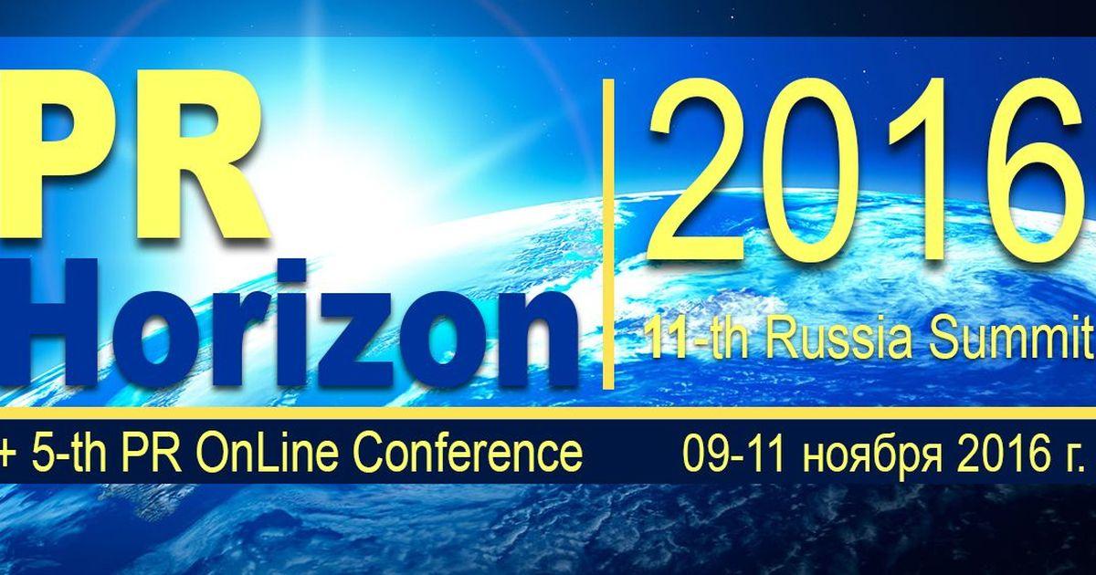 Фото Всероссийский Саммит PR-директоров 11th PR Horizon Summit