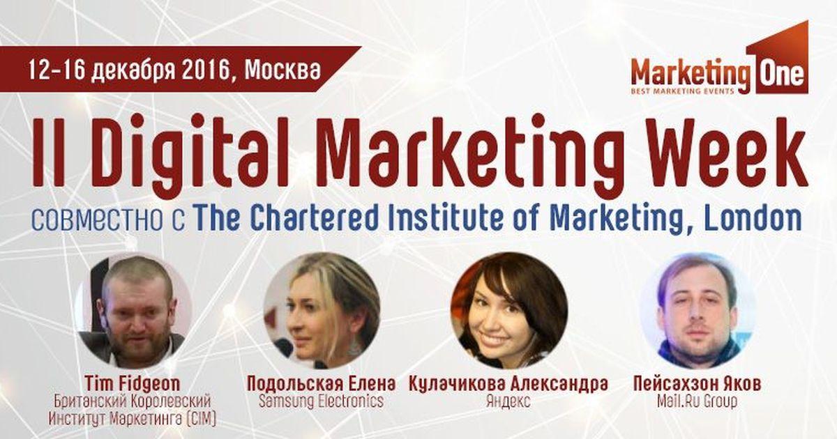 Фото II Digital Marketing Week – неделя цифрового маркетинга в Москве