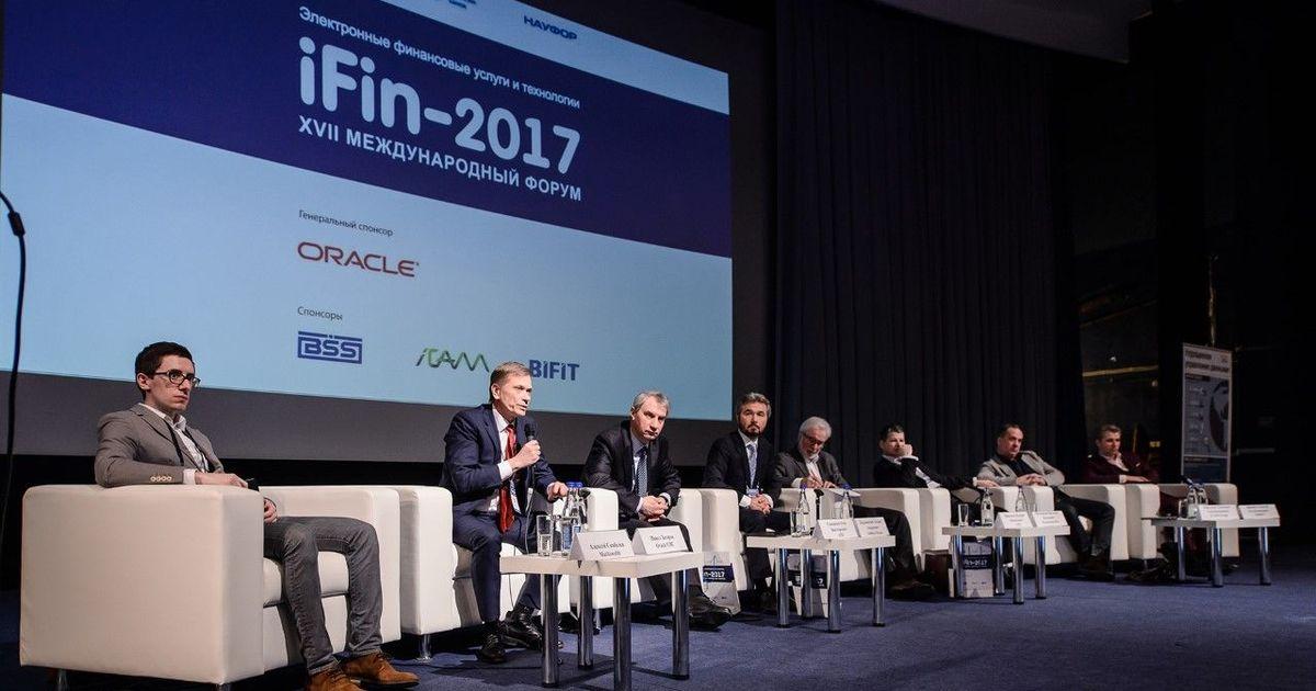 Фото Форум iFin-2017. Все об электронных финуслугах и технологиях