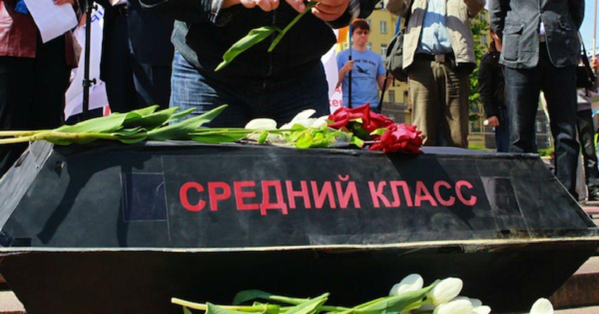Фото Названо, сколько нужно зарабатывать в России, чтобы быть средним классом